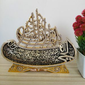 Basmala Design Islamic Art Gift Sculpture