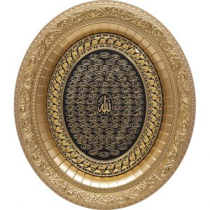 Gold - Black Esma-Ul Husna Model Islamic Wall Frame
