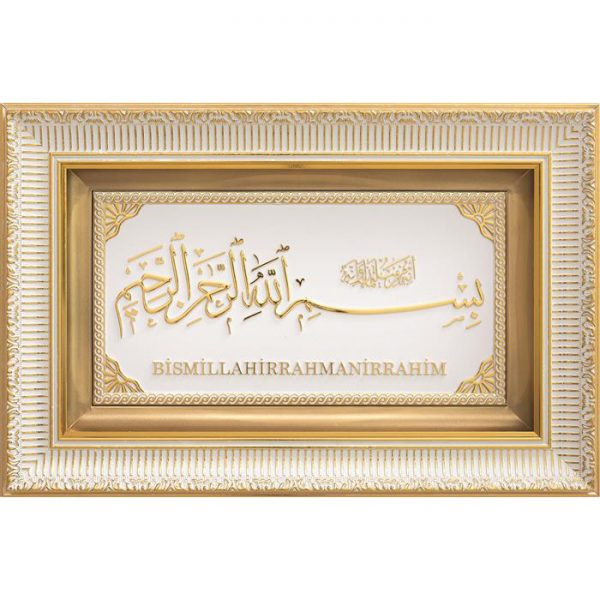 Gold Color Bismillah Islamic Wall Frame