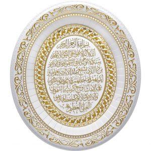 Gold - White Ayatul Kursi Islamic Wall Frame