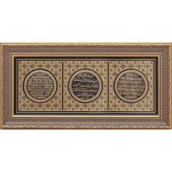 Ayatul Kursi - Surah Nazar - Surah Al Barakah Islamic Wall Frame