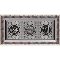 Gray Ayatul Kursi - Surah Nazar - Surah Al Barakah Islamic Wall Frame (Copy)