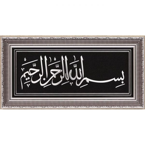 Grey Color Bismillah Islamic Wall Frame