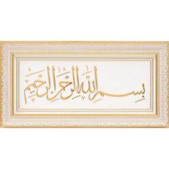 Large Gold Color Bismillah Islamic Wall Frame