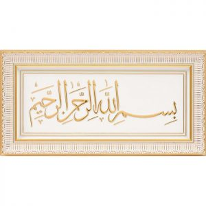Large Gold Color Bismillah Islamic Wall Frame