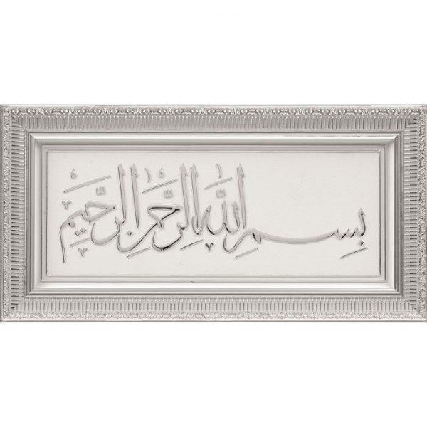 White Color Bismillah Islamic Wall Frame