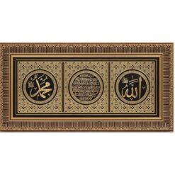 Gold  Muhammad (a.s.) - Ayet-el Kursi - Allah (c.c.) Islamic Wall Frame