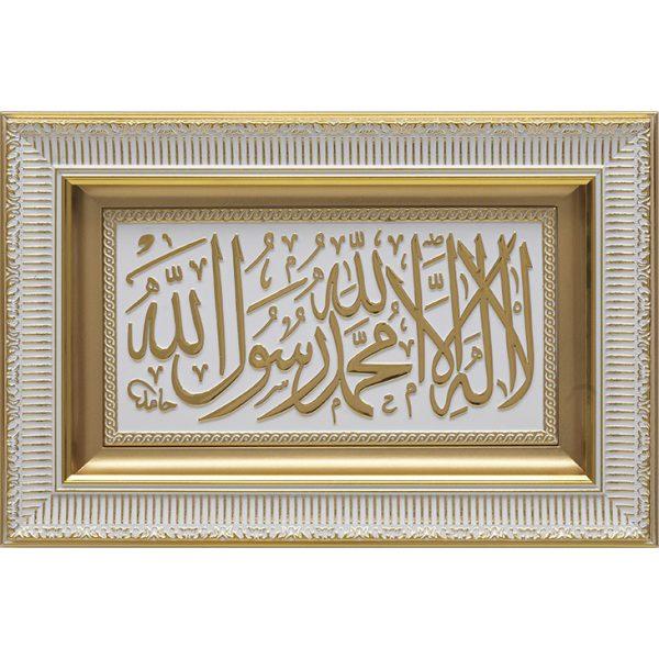 White Gold Color Kelima-i Tawhid Islamic Wall Frame