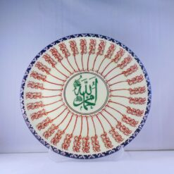 Large Ceramic Hand Painted Islamic Bismillah Decorative Plate
