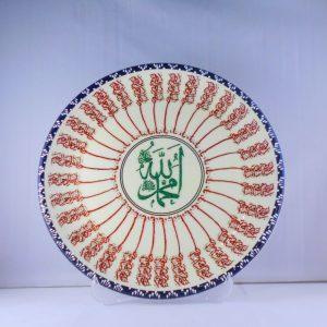 Large Ceramic Hand Painted Islamic Bismillah Decorative Plate