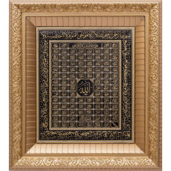 Gold Color Square Esma-ul Husna Islamic Wall Frame