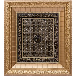 Gold Color Square Esma-ul Husna Islamic Wall Frame