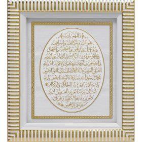 White-Gold Abundance Dua Islamic Wall Frame