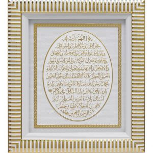 White-Gold Abundance Dua Islamic Wall Frame