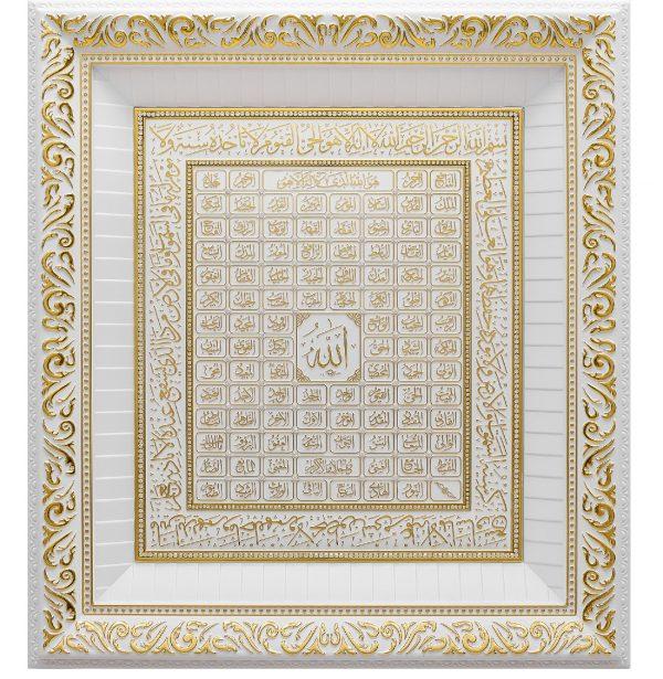 White-Gold Color Square Esma-ul Husna Islamic Frame