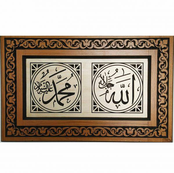 Carved Wood Allah - Mohammed Islamic Frame