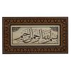 Carved Wood Basmala Islamic Frame