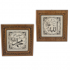Carved Wood Allah-Mohammed Double Islamic Frame Set