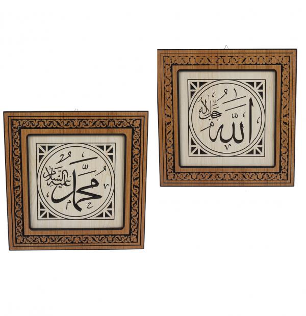 Carved Wood Allah-Mohammed Double Islamic Frame Set