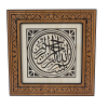 Carved Wood Basmala Square Islamic Frame