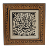 Carved Wood Tawhid Square Islamic Frame