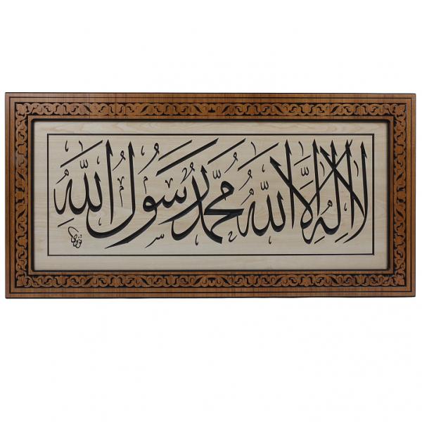 Carved Wood Tawhid Islamic Frame