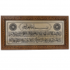 Carved Wood Ayatul Kursi Large Islamic Frame